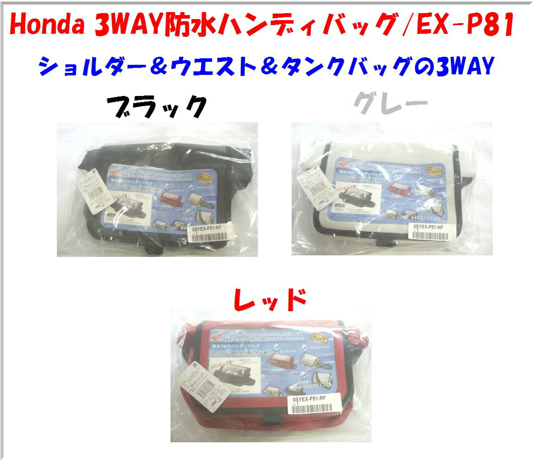ホンダ/Honda3WAY防水ハンディバッグ/EX-P81レインカバー不要!