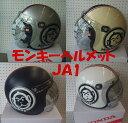 【送料無料】Honda/ホンダ モンキーヘルメット/JM1A●サイズ/M/L在庫あります