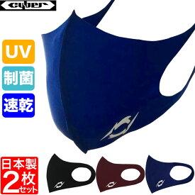 CYBER 制菌 スポーツマスク 2枚セット ランニング 日本製 通気性 抜群 息がしやすい 呼吸が楽 おしゃれ 大人用 大きめ 〜 子供 サイズ まで。 夏用 消臭 抗菌 UV機能 速乾 繰り返し使える 通気性がいい 洗える サイバー ブランド