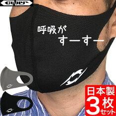 CYBER スポーツマスク メッシュ ランニング 3枚セット 日本製