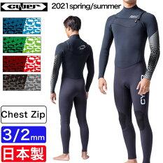 CYBER サイバー 3mm フルスーツ ウェットスーツ チェストジップ ZEST LIMITED 2021spring/summer メンズ 男性用