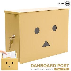 郵便ポスト DANBOARD POST ダンボー ポスト 壁掛け 郵便受け 大型 ポスト 鍵付き ポスト 置き型 おしゃれ 門柱 簡易ロック ポスト郵便受け メールボックス 大型ポスト ゆうびんポスト 郵便ボック