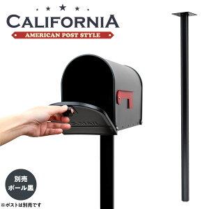 カバポスト カリフォルニア専用 別売ポール 黒色 アメリカンポスト 別売スタンド 【スタンドのみ】 / カリフォルニア専用スタンド WCALPOST