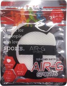 AIR-G スポーツマスク スポーツを愛する全ての人に AIR-G SPORTS MASK『Gの呼吸』白黒2枚セット (白黒各1枚) 色変更不可 WHT/BLK サイズFREEスポーツアクセサリー 雑貨