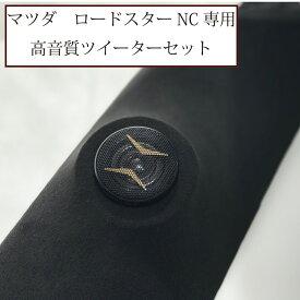 マツダ ロードスター専用 NC エンクロージャー型 埋め込みピラー+CARROZZERIA TS-T440ツイーターセット スピーカー MAZDA ROADSTER 【送料無料】