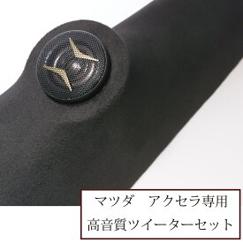 マツダ アクセラ専用 BM5 エンクロージャー型 埋め込みピラー+CARROZZERIA TS-T440ツイーターセット スピーカー MAZDA AXELA 【送料無料】