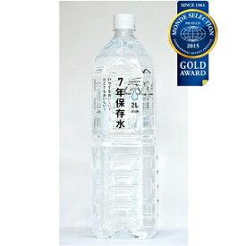 IZAMESHI(イザメシ) 7年保存水 2L【保存水 備蓄水 ミネラルウォーター 災害備蓄用 非常用保存水 水 アルカリイオン水】