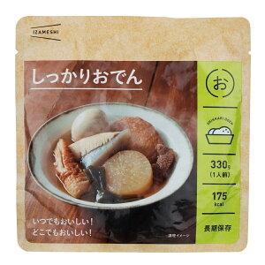 IZAMESHI(イザメシ) しっかりおでん (長期保存食/3年保存/おかず)【非常食 保存食 備蓄食 防災 防災用品 防災グッズ 備蓄防災食 米 ご飯 おでん】
