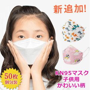 100円クーポン有り 子供マスク かわいい柄 50枚入り 個包装 夏用 kn95 マスク 魚型 マスク 小さめ 立体 マスク KN95マスク 高性能 3D 4層構造 立体マスク 不織布マスク キッズ マスク 使い捨てマ