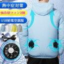 空調服 長袖 セット ファン フード usb 空調 服 空調服セット 作業着 ファン付き作業服 扇風機付き USB給電 強力 冷感…