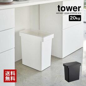 【山崎実業】密閉米びつ タワー 20kg 計量カップ付 tower タワー(ホワイト)(ブラック)