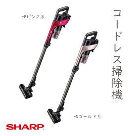 【8/1限定 全商品ポイント10倍】EC-AR5 (-P)(-N) シャープ コードレス掃除機
