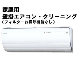 エアコンクリーニング【フィルター自動お掃除なしタイプ】(家庭用壁掛けエアコン)