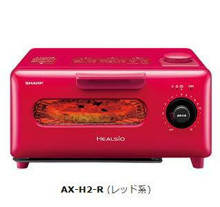 シャープ ウォーターオーブン専用機『ヘルシオグリエ』AX-H2(-Rレッド系/-Wホワイト系)【送料無料(一部地域を除く)】AX-H2-R AX-H2-W