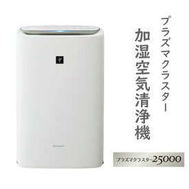 KI-NS50-W (ホワイト系) シャープ加湿空気清浄機