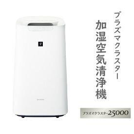 【残り僅か】KI-NX75-W シャープ 加湿空気清浄機