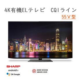 4T-C55CQ1シャープ有機ELテレビ