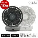【ポイント10倍】cado除菌サーキュレーター STREAM1800 (クールグレー)(ホワイト)