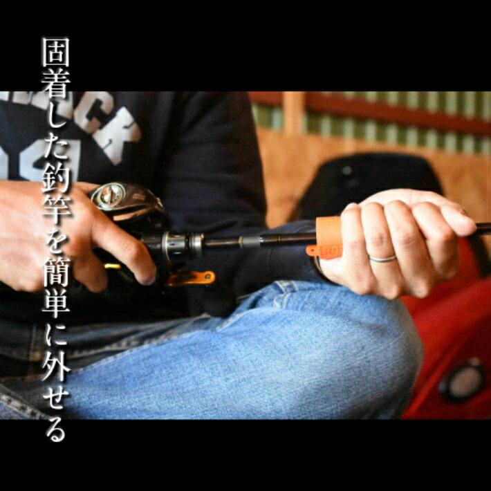 釣り フィッシング 釣竿の固着外し 釣竿 釣り竿 固着 脱着 固まる 外す 傷めない 傷つかない ロッドセパレーター ROD SEPARATOR 送料無料 シングル オレンジ ブルー