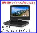 驚愕特価SALE!【新品】レボリューション3電源対応10インチポータブルブルーレイプレーヤーZM-BDP10