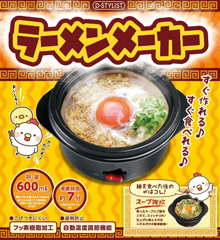 楽天最安値に挑戦!【新品】ピーナッツクラブラーメンメーカーKK-00474