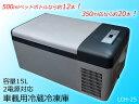 【新品】2電源対応車載用冷蔵冷凍庫庫内容量15LLCH-25