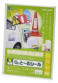 【耐水】【屋外】Myとーるシールレーザープリンタ用A4版 マット紙 3枚入