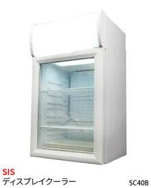 楽天最安値に挑戦!【新品】【送料無料!】【代引き不可】SIS/エスアイエスディスプレイクーラー業務用ディスプレイ冷蔵ショーケース冷蔵庫カラー:ホワイトSC-40B