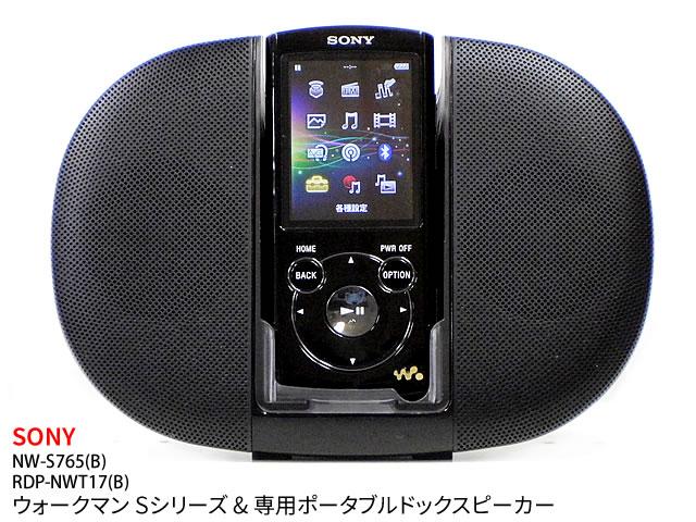 【中古】SONY ソニーポータブルオーディオプレーヤーウォークマン Sシリーズメモリータイプ 16GB専用ポータブルドックスピーカー付きカラー:ブラックNW-S765(B)RDP-NWT17(B)