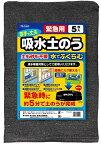 【新品】brトプランbr緊急用!吸水土のう袋5枚入り!brTKVA-003