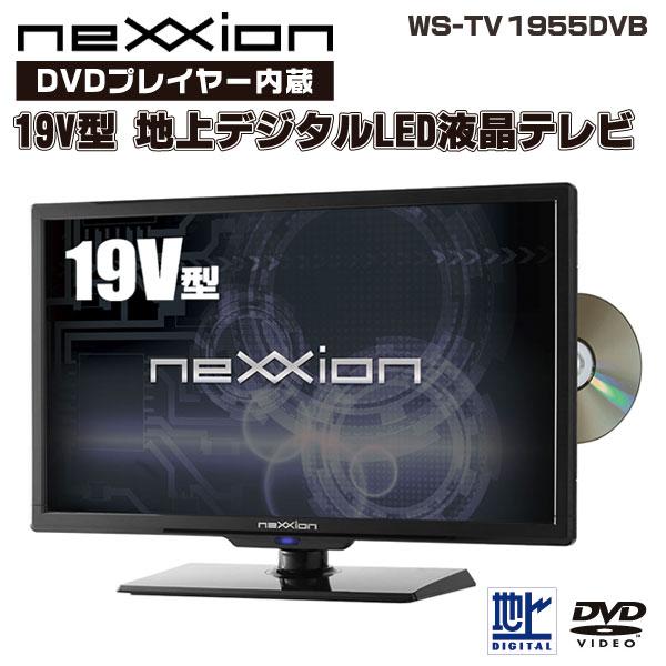 SALE!【新品】WILDCARDワイルドカードnexxion DVDプレーヤー内蔵19V型地上デジタルLED液晶テレビWS-TV1955DVB【日暮里店】