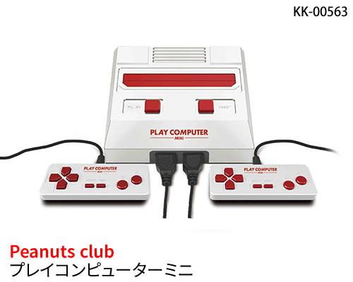 楽天最安値に挑戦!【新品】Peanuts club ピーナッツ・クラブプレイコンピューターミニKK-00563