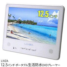 【新品】【代引き不可】三金商事LIVZA3電源対応!12.5インチ ポータブル防水DVDプレーヤーSH125BDV