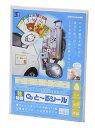 【耐水】【屋外】Myとーるシールインクジェットプリンタ用A4版 光沢紙 《徳用》10枚入