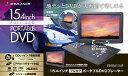 サマーSALE!【新品】E-BALANCE イーバランス15.4インチフルセグ搭載ポータブルDVDプレーヤー・3電源対応・CPRM/VRモード対応・レジュ…