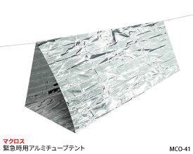 楽天最安値に挑戦!!【新品】【送料無料!】MACROS マクロス緊急時用アルミチューブテントMCO-41