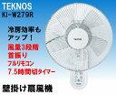 SALE!!楽天最安値に挑戦中!【新品】TEKNOS/テクノス30cm壁掛けフルリモコン扇風機KI-W279R
