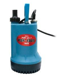 【新品】【送料無料!】FLOBAL フローバルPROSTYLE TOOLマイティポンプ汚水用水中ポンプ50/60Hz共用最低使用水位15mm電源コード5mPSP-130S