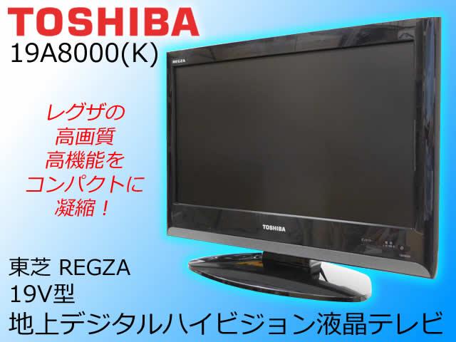 SALE!!【中古】TOSHIBA 東芝19V型地上デジタルハイビジョン液晶テレビREGZA レグザムーンブラック19A8000(K)2010年製【日暮里店】