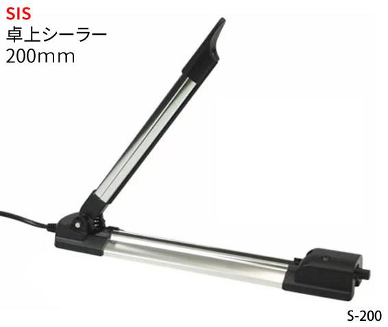楽天最安値に挑戦!【新品】SIS卓上シーラー 200mmS-200