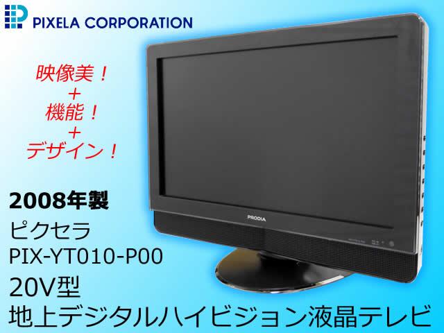 SALE!!【中古】PIXELA ピクセラ20V型 地上デジタルハイビジョン液晶テレビPRODIA プロディアブラックPIX-YT010-P002008年製【日暮里店】