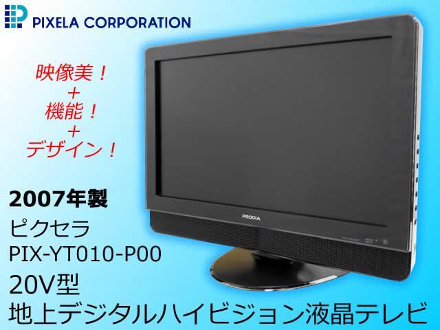 【中古】PIXELA ピクセラ20V型 地上デジタルハイビジョン液晶テレビPRODIA プロディアブラックPIX-YT010-P002007年製【日暮里店】