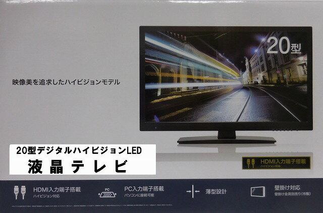 6/30まで!決算SALE!!【新品】レボリューション20型デジタルハイビジョンLED液晶テレビ【日暮里店】