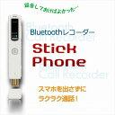 【新品】スマホ通話レコーダー(Bluetooth)StickPhoneBR-20【日暮里店】