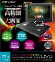 決算SALE!!【新品】KAIHOU13.3インチフルハイビジョン液晶フルセグ搭載ポータブルDVDプレーヤー・3電源対応(AC/DC/…