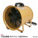 楽天最安値に挑戦中!【新品】SIS小型送風機SHT-250