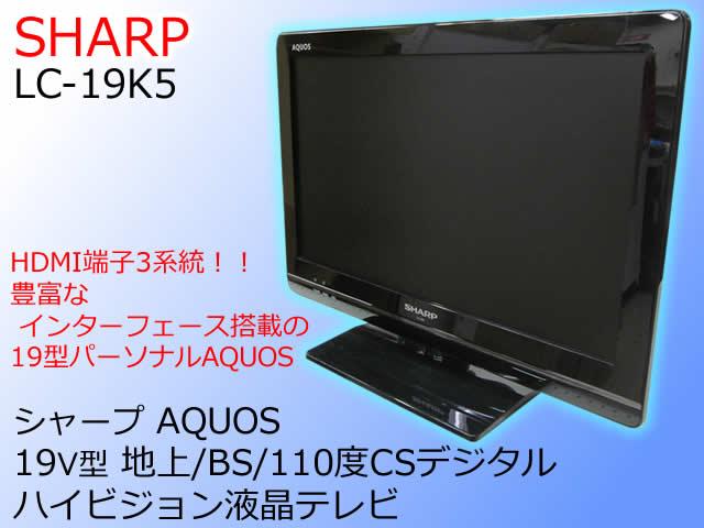 【中古】SHARP シャープ19V型 地上/BS/110度CSデジタルハイビジョン液晶テレビAQUOS アクオスブラックLC-19K52011年製
