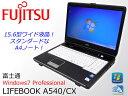 価格破壊SALE!!【中古】FUJITSU 富士通ノートパソコンAシリーズ(バリューシリーズ)LIFEBOOK A540/CXCPU:Celeron-92…