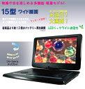 【新品】arwin/アーウィン15型ワイド画面ポータブルDVDプレーヤー&マルチプレーヤーAPD-140N-PS【日暮里店】