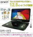 6/30まで!決算SALE!!【新品】arwin/アーウィン12.5インチ3電源フルセグTV搭載ポータブルDVD&マルチプレーヤーAPD-125F
